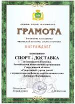 Спорт-Доставка: грамота от Администрации г. Екатеринбурга