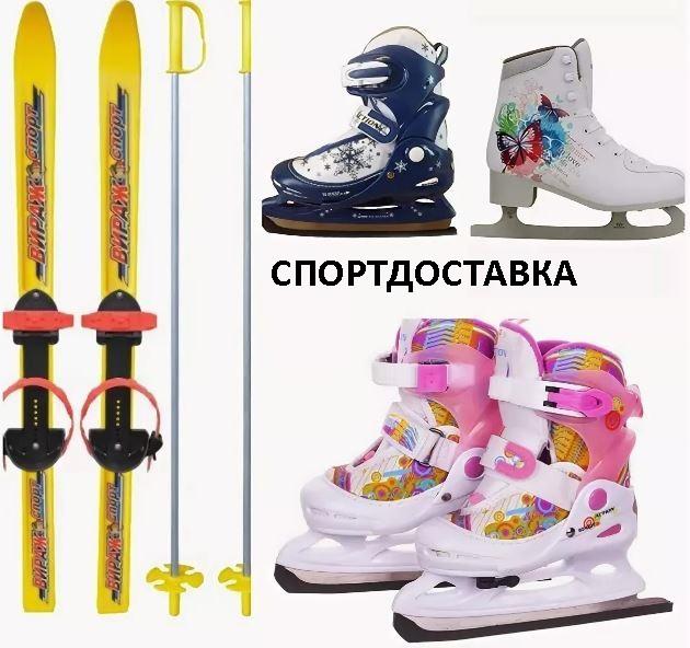 купить коньки лыжи для ребенку